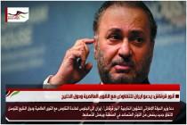 أنور قرقاش: يدعو ايران للتفاوض مع القوى العالمية ودول الخليج