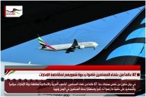 87 عالماً من علماء المسلمين قاموا بدعوة شعوبهم لمقاطعة الإمارات