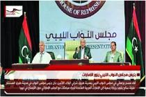 رئيس مجلس النواب الليبي يزور الإمارات