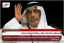 عبدالخالق عبدالله هناك تطورات في الأزمة الخليجية وحصار قطر