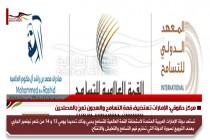 مركز حقوقي: الإمارات تستضيف قمة التسامح والسجون تعجُ بالمصلحين