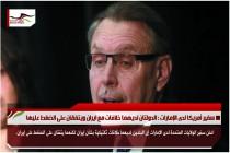 سفير أمريكا لدى الإمارات : الدولتان لديهما خلافات مع ايران ويتفقان على الضغط عليها
