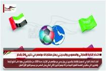 اتحاد الكرة الإماراتي والسعودي والبحريني يعلن مشاركة دولهم في خليجي24 بقطر