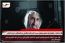 منظمات حقوقية ومحامون يوقون عريضة للمطالبة بالإفراج عن المعتقل د.محمد الركن