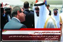 محمد بن زايد يستقبل السيسي في أبوظبي