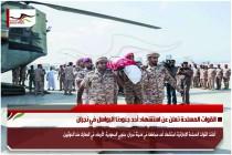 القوات المسلحة تعلن عن استشهاد أحد جنودنا البواسل في نجران