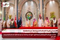 مصدر في أمريكا: المصالحة الخليجية بلغت مرحلة متقدمة
