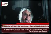 الدولي للعدالة ينشر فيلماً عن المعتقل د.محمد الركن مع انعقاد جلسات القمة العالمية للتسامح