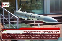 شركتين فرنسيتين تعتزمان فتح مركز لهندسة الصواريخ في الإمارات