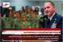 رئيس أركان القوات الجوية الأمريكية يحث على انهاء الأزمة الخليجية