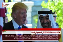 تقرير حول زيادة النفوذ الإماراتي السعودي في أمريكا
