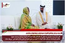 محمد بن زايد يستقبل الشيخة حسينة واجد رئيسة وزراء بنجلاديش