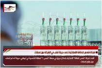 شركة شمس للطاقة الإماراتية تخمد حريقاً نشب في الشركة دون إصابات