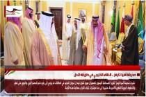 صحيفة آسيا تايمز .. الخلاف الخليجي في طريقه للحل