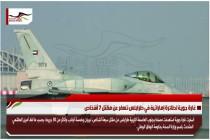 غارة جوية لطائرة إماراتية في طرابلس تسفر عن مقتل 7 أشخاص