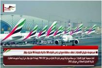 مجموعة طيران الإمارات تعقد صفقة مع اير باص لشراء 50 طائرة بقيمة 16 مليار دولار
