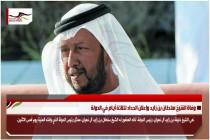 وفاة الشيخ سلطان بن زايد وإعلان الحداد لثلاثة أيام في الدولة