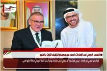 السفير الروسي لدى الإمارات: ندرس من موسكو تخفيف التوتر بالخليج