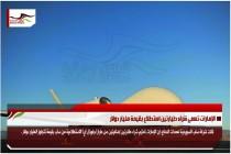 الإمارات تسعى شراء طيارتين استطلاع بقيمة مليار دولار