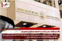 مصرف الإمارات يعلن عن آليات لرصد التمويلات بعد التشديدات الأمريكية