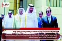 وزيرة مصرية تكشف غموضاً يحيط بالمنصة الاستثمارية المشتركة ما بين الإمارات ومصر