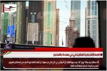 الأزمة الاقتصادية العقارية في دبي مهددة بالاستمرار
