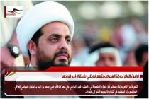 الأمين العام لحركة العصائب يتهم أبوظبي باعتقال أحد أفرادها