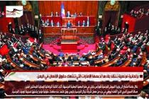 برلمانية فرنسية تنتقد بلادها لدعمها الإمارات التي تنتهك حقوق الإنسان في اليمن