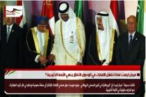ميدل ايست: لماذا تفشل الإمارات في الوصول لاتفاق ينهي الأزمة الخليجية ؟
