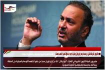 أنور قرقاش: يهاجم ايران وتركيا بمؤتمر المنامة