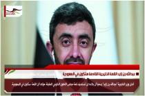 عبدالله بن زايد القمة الخليجية القادمة ستكون في السعودية