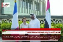 محمد بن زايد يبحث مع وزير الجيوش الفرنسة العلاقات الثنائية