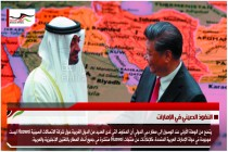 النفوذ الصيني في الإمارات