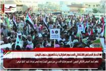 أنصار المجلس الانتقالي المدعوم اماراتياً يتظاهرون جنوب اليمن