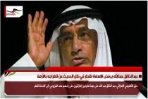 عبدالخالق عبدالله يرفض الإساءة لقطر في ظل الحديث عن انفراجه بالأزمة