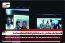 الجزيرة: تحقيق استقصائي حول دور الإمارات في اغتيالات اليمن والسجون السريّة