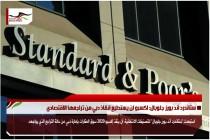 ستاندرد آند بورز جلوبال: اكسبو لن يستطيع انقاذ دبي من تراجعها الاقتصادي
