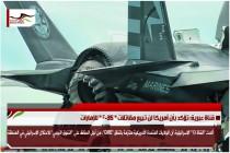 قناة عبرية: تؤكد بأن أمريكا لن تبيع مقاتلات