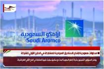 محاولات سعودية لإقناع الصناديق السيادية للمشاركة في الطرح الأولي للشركة