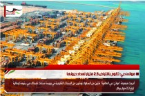 موانئ دبي: تقوم باقتراض 2.3 مليار لسداد ديونها