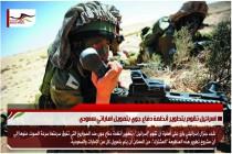 اسرائيل تقوم بتطوير أنظمة دفاع جوي بتمويل اماراتي سعودي