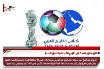 أمير قطر يفتتح كأس خليجي 24 بمشاركة دول الحصار