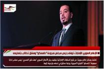 الإعلام السوري: الإمارات توقف رئيس مجلس مجوعة