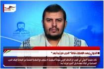 الحوثي يهدد الإمارات قائلاً