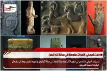 باحث أمريكي: الإمارات متورطة في سرقة آثار اليمن