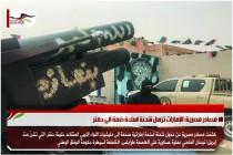 مصادر مصرية: الإمارات ترسل شحنة اسلحة ضمة الى حفتر