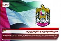 الخارجية الإماراتية تدين عملية الطعن لمدنيين في لندن