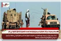 مصادر يمنية: تحركات اماراتية عبر ميليشياتها تهدف لتقسيم مناطق النفوذ في تعز