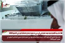 الخارجية الإسرائيلية: وفد اسرائيلي إلى دبي لحضور اجتماع للمشاركين في اكسبو 2020