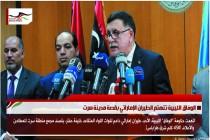 الوفاق الليبية تتهتم الطيران الإماراتي بقصة مدينة سرت